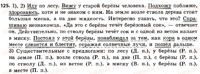 8-russkij-yazyk-ei-bykova-lv-davidyuk-ef-rachko-2016--odnosostavnye-predlozheniya-125.jpg