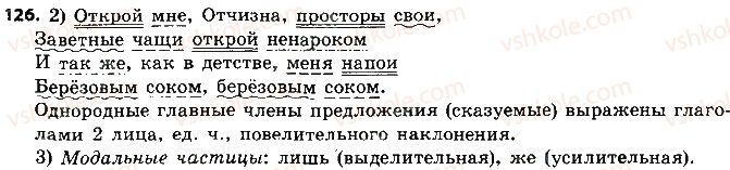 8-russkij-yazyk-ei-bykova-lv-davidyuk-ef-rachko-2016--odnosostavnye-predlozheniya-126.jpg