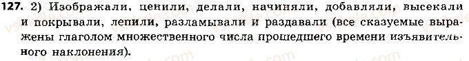 8-russkij-yazyk-ei-bykova-lv-davidyuk-ef-rachko-2016--odnosostavnye-predlozheniya-127.jpg