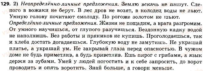 8-russkij-yazyk-ei-bykova-lv-davidyuk-ef-rachko-2016--odnosostavnye-predlozheniya-129.jpg