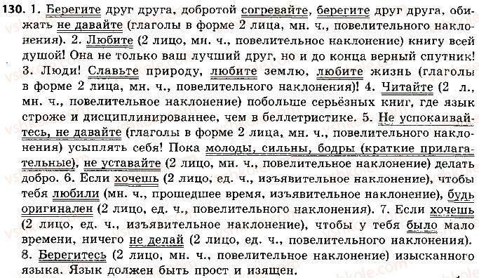 8-russkij-yazyk-ei-bykova-lv-davidyuk-ef-rachko-2016--odnosostavnye-predlozheniya-130.jpg
