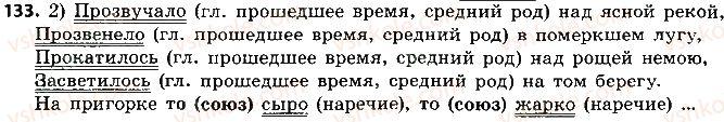 8-russkij-yazyk-ei-bykova-lv-davidyuk-ef-rachko-2016--odnosostavnye-predlozheniya-133.jpg