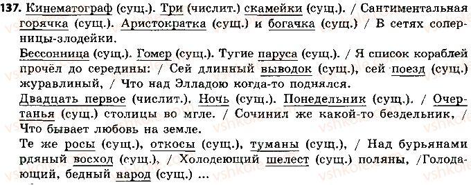 8-russkij-yazyk-ei-bykova-lv-davidyuk-ef-rachko-2016--odnosostavnye-predlozheniya-137.jpg