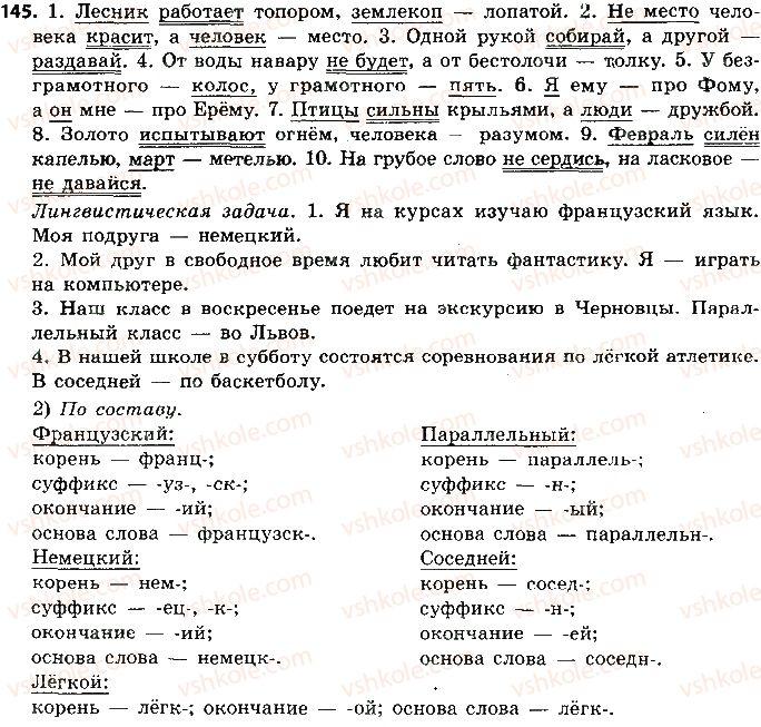 8-russkij-yazyk-ei-bykova-lv-davidyuk-ef-rachko-2016--odnosostavnye-predlozheniya-145.jpg