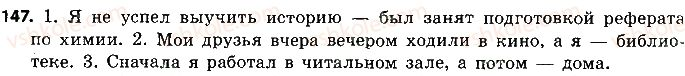 8-russkij-yazyk-ei-bykova-lv-davidyuk-ef-rachko-2016--odnosostavnye-predlozheniya-147.jpg