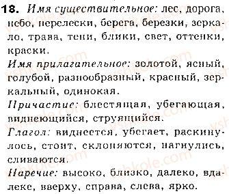 8-russkij-yazyk-lv-davidyuk-vi-stativka-2016--povtorenie-tema-3-chasti-rechi-upotreblenie-razlichnyh-chastej-rechi-18.jpg