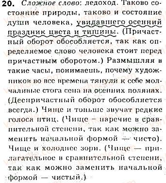 8-russkij-yazyk-lv-davidyuk-vi-stativka-2016--povtorenie-tema-3-chasti-rechi-upotreblenie-razlichnyh-chastej-rechi-20.jpg