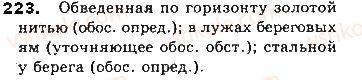 8-russkij-yazyk-lv-davidyuk-vi-stativka-2016--prostoe-oslozhnyonnoe-predlozhenie-tema-42-obosoblenie-predlozheniya-s-obosoblennymi-i-utochnyayuschimi-chlenami-predlozheniya-223.jpg