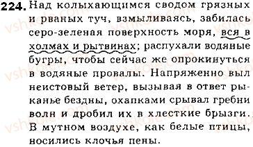8-russkij-yazyk-lv-davidyuk-vi-stativka-2016--prostoe-oslozhnyonnoe-predlozhenie-tema-42-obosoblenie-predlozheniya-s-obosoblennymi-i-utochnyayuschimi-chlenami-predlozheniya-224.jpg