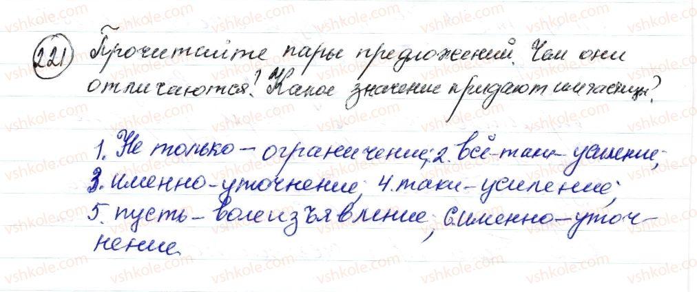 8-russkij-yazyk-nf-balandina-oyu-kryuchenkova-2016-4-god-obucheniya--morfologiya-orfografiya-3233-chastitsa-mezhdometie-upotreblenie-chastits-i-mezhdometij-v-rechi-221.jpg