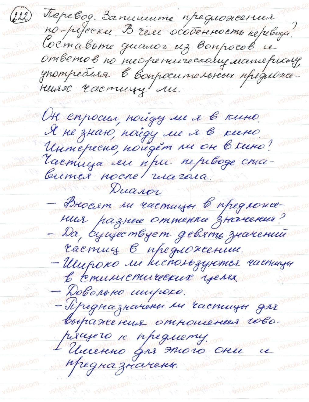 8-russkij-yazyk-nf-balandina-oyu-kryuchenkova-2016-4-god-obucheniya--morfologiya-orfografiya-3233-chastitsa-mezhdometie-upotreblenie-chastits-i-mezhdometij-v-rechi-222-rnd9827.jpg