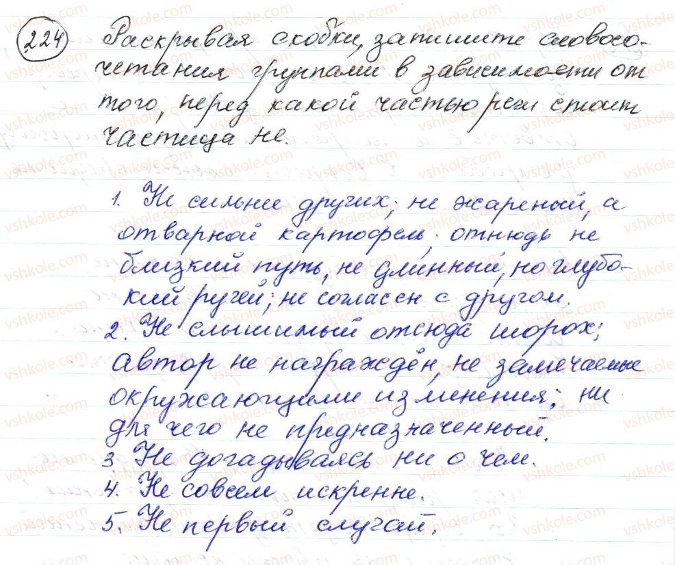 8-russkij-yazyk-nf-balandina-oyu-kryuchenkova-2016-4-god-obucheniya--morfologiya-orfografiya-3233-chastitsa-mezhdometie-upotreblenie-chastits-i-mezhdometij-v-rechi-224-rnd3101.jpg
