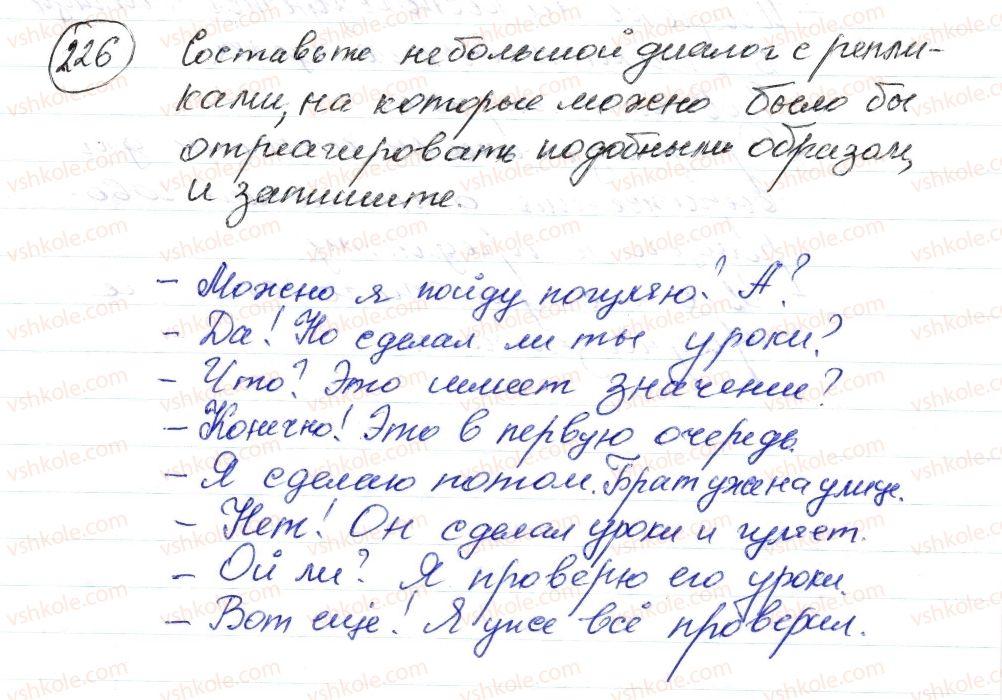8-russkij-yazyk-nf-balandina-oyu-kryuchenkova-2016-4-god-obucheniya--morfologiya-orfografiya-3233-chastitsa-mezhdometie-upotreblenie-chastits-i-mezhdometij-v-rechi-226.jpg