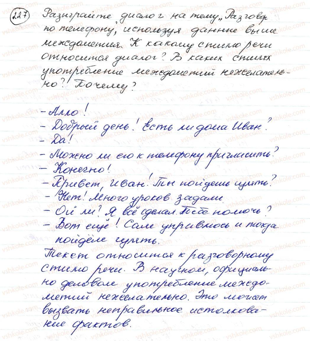 8-russkij-yazyk-nf-balandina-oyu-kryuchenkova-2016-4-god-obucheniya--morfologiya-orfografiya-3233-chastitsa-mezhdometie-upotreblenie-chastits-i-mezhdometij-v-rechi-227.jpg
