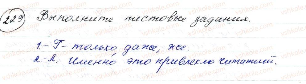8-russkij-yazyk-nf-balandina-oyu-kryuchenkova-2016-4-god-obucheniya--morfologiya-orfografiya-3233-chastitsa-mezhdometie-upotreblenie-chastits-i-mezhdometij-v-rechi-229-rnd9327.jpg