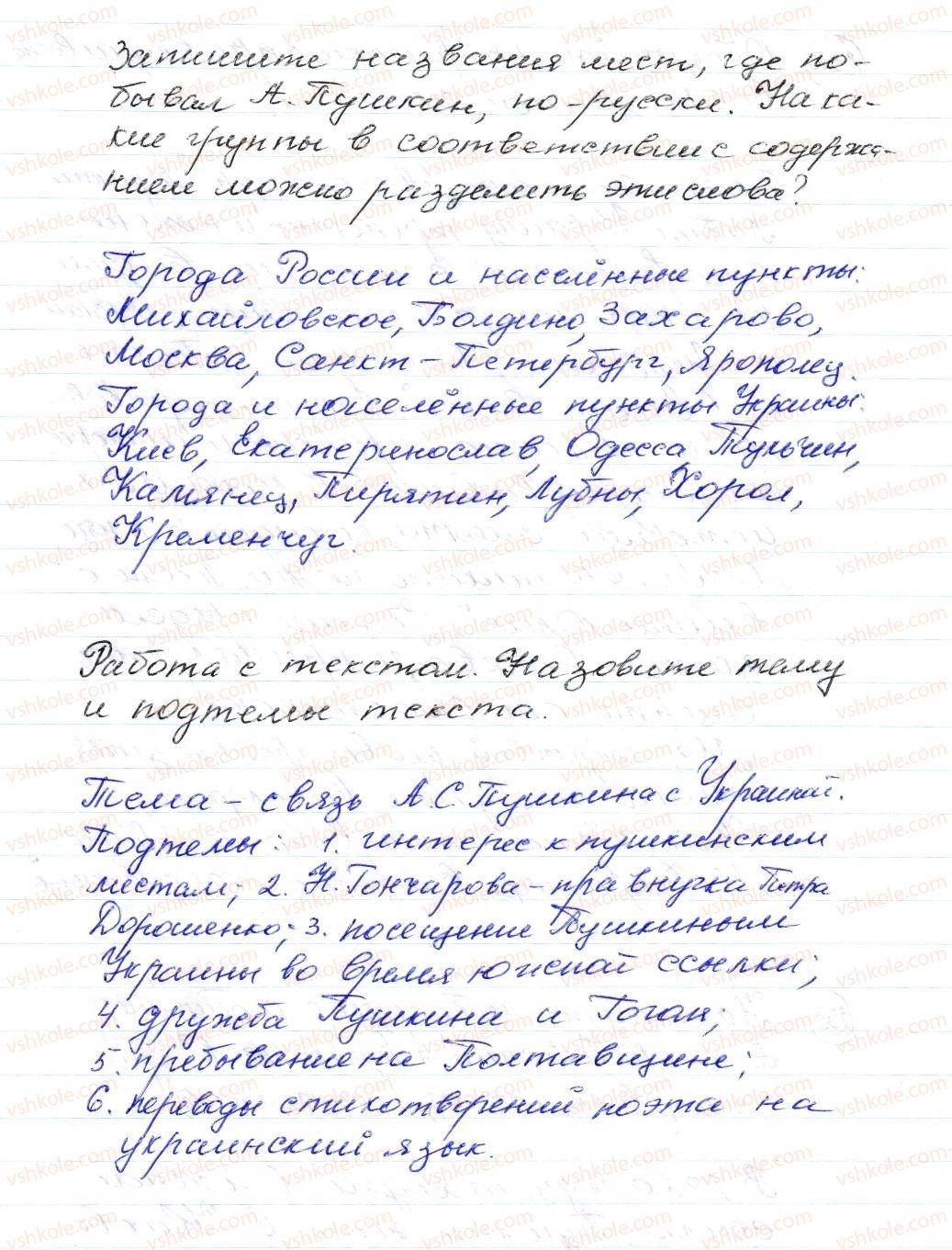 8-russkij-yazyk-nf-balandina-oyu-kryuchenkova-2016-4-god-obucheniya--morfologiya-orfografiya-3233-chastitsa-mezhdometie-upotreblenie-chastits-i-mezhdometij-v-rechi-231-rnd2495.jpg