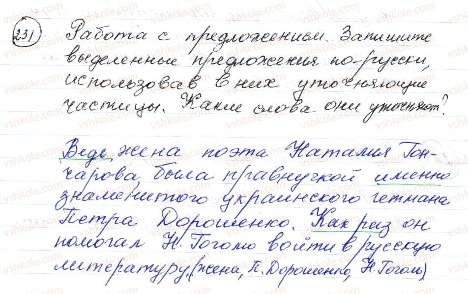 8-russkij-yazyk-nf-balandina-oyu-kryuchenkova-2016-4-god-obucheniya--morfologiya-orfografiya-3233-chastitsa-mezhdometie-upotreblenie-chastits-i-mezhdometij-v-rechi-231-rnd445.jpg