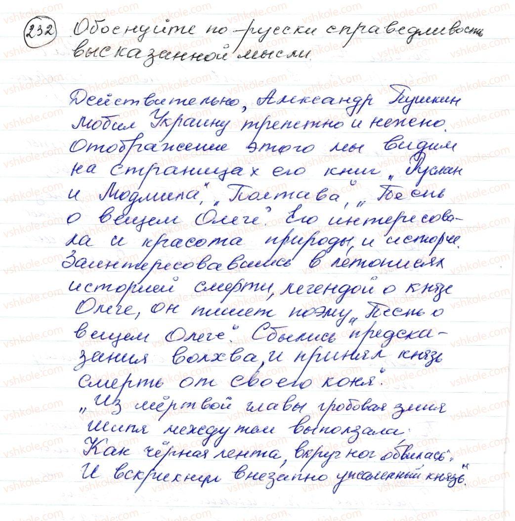 8-russkij-yazyk-nf-balandina-oyu-kryuchenkova-2016-4-god-obucheniya--morfologiya-orfografiya-3233-chastitsa-mezhdometie-upotreblenie-chastits-i-mezhdometij-v-rechi-232.jpg