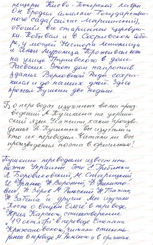 8-russkij-yazyk-nf-balandina-oyu-kryuchenkova-2016-4-god-obucheniya--morfologiya-orfografiya-3233-chastitsa-mezhdometie-upotreblenie-chastits-i-mezhdometij-v-rechi-233-rnd3359.jpg