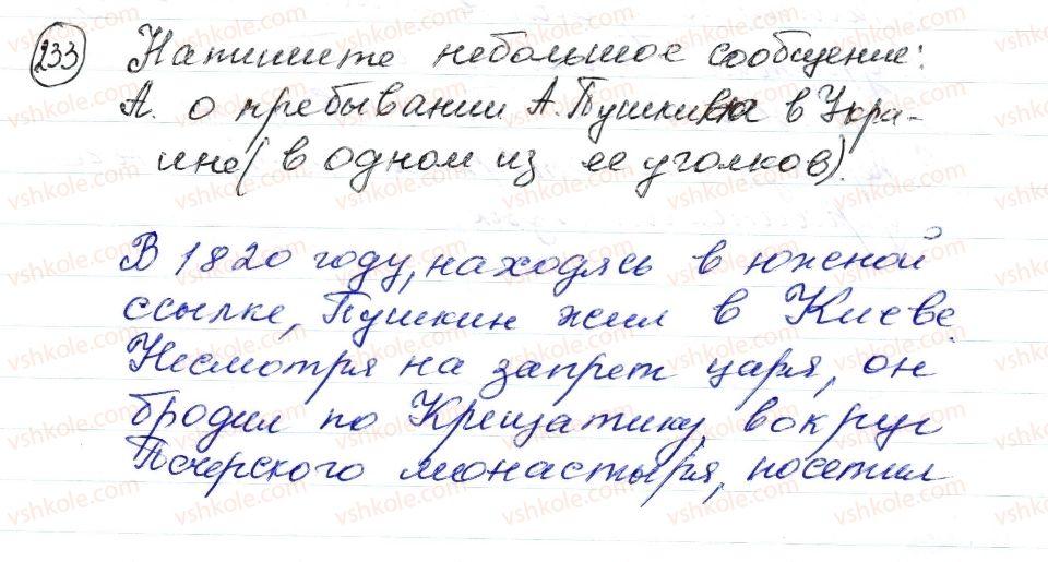 8-russkij-yazyk-nf-balandina-oyu-kryuchenkova-2016-4-god-obucheniya--morfologiya-orfografiya-3233-chastitsa-mezhdometie-upotreblenie-chastits-i-mezhdometij-v-rechi-233-rnd5018.jpg