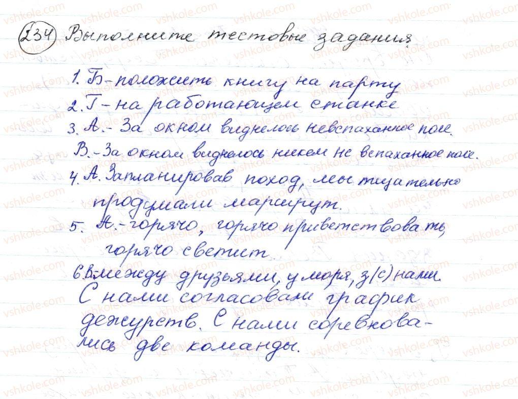 8-russkij-yazyk-nf-balandina-oyu-kryuchenkova-2016-4-god-obucheniya--morfologiya-orfografiya-3233-chastitsa-mezhdometie-upotreblenie-chastits-i-mezhdometij-v-rechi-234-rnd1058.jpg