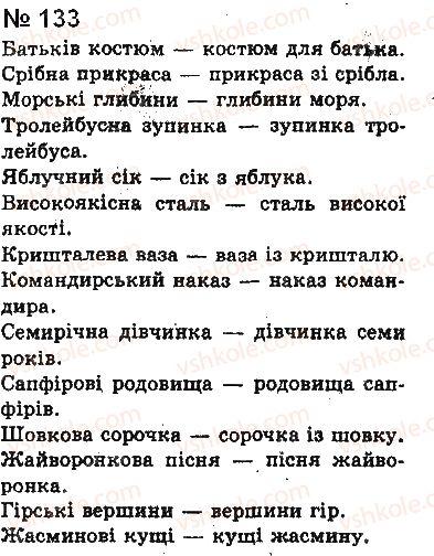 8-ukrayinska-mova-aa-voron-va-solopenko-2016-na-rosijskij-movi--10-oznachennya-133.jpg