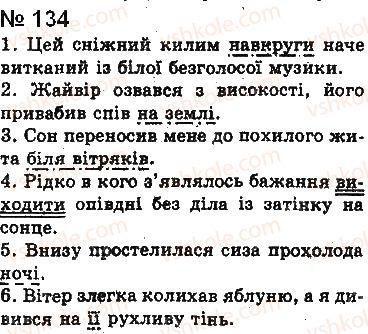 8-ukrayinska-mova-aa-voron-va-solopenko-2016-na-rosijskij-movi--10-oznachennya-134.jpg