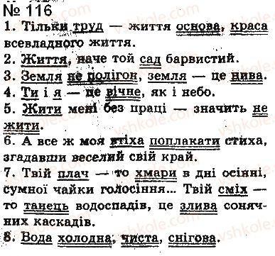 8-ukrayinska-mova-aa-voron-va-solopenko-2016-na-rosijskij-movi--9-tire-mizh-pidmetom-i-prisudkom-116.jpg
