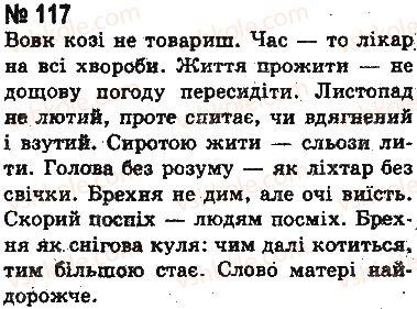 8-ukrayinska-mova-aa-voron-va-solopenko-2016-na-rosijskij-movi--9-tire-mizh-pidmetom-i-prisudkom-117.jpg