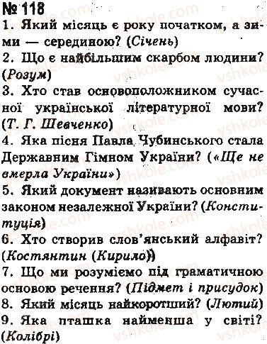 8-ukrayinska-mova-aa-voron-va-solopenko-2016-na-rosijskij-movi--9-tire-mizh-pidmetom-i-prisudkom-118.jpg
