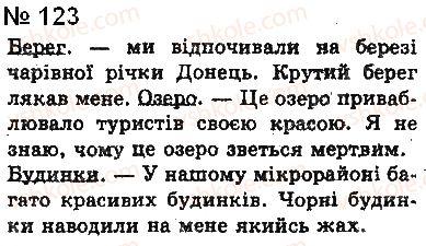 8-ukrayinska-mova-aa-voron-va-solopenko-2016-na-rosijskij-movi--9-tire-mizh-pidmetom-i-prisudkom-123.jpg