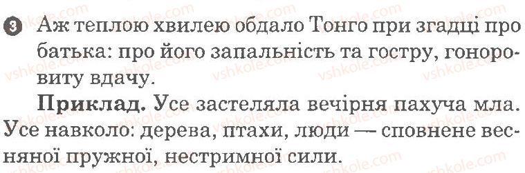 8-ukrayinska-mova-vf-zhovtobryuh-2010-kompleksnij-zoshit--semestr-2-rechennya-z-odnoridnimi-chlenami-variant-2-3.jpg