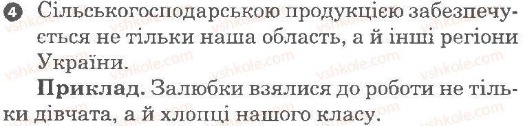 8-ukrayinska-mova-vf-zhovtobryuh-2010-kompleksnij-zoshit--semestr-2-rechennya-z-odnoridnimi-chlenami-variant-2-4.jpg