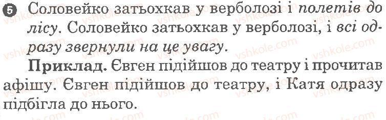 8-ukrayinska-mova-vf-zhovtobryuh-2010-kompleksnij-zoshit--semestr-2-rechennya-z-odnoridnimi-chlenami-variant-2-5.jpg