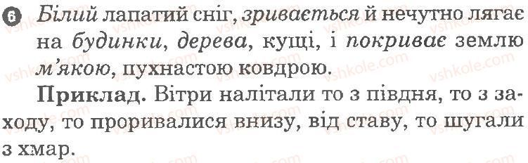 8-ukrayinska-mova-vf-zhovtobryuh-2010-kompleksnij-zoshit--semestr-2-rechennya-z-odnoridnimi-chlenami-variant-2-6.jpg