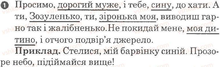8-ukrayinska-mova-vf-zhovtobryuh-2010-kompleksnij-zoshit--semestr-2-rechennya-zi-zvertannyami-vstavnimi-slovami-slovospoluchennyami-rechennyami-variant-2-1.jpg