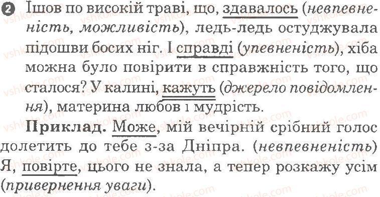 8-ukrayinska-mova-vf-zhovtobryuh-2010-kompleksnij-zoshit--semestr-2-rechennya-zi-zvertannyami-vstavnimi-slovami-slovospoluchennyami-rechennyami-variant-2-2.jpg