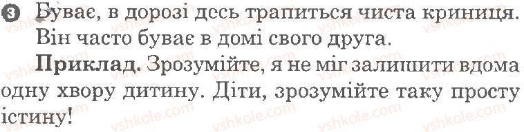 8-ukrayinska-mova-vf-zhovtobryuh-2010-kompleksnij-zoshit--semestr-2-rechennya-zi-zvertannyami-vstavnimi-slovami-slovospoluchennyami-rechennyami-variant-2-3.jpg