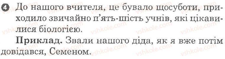 8-ukrayinska-mova-vf-zhovtobryuh-2010-kompleksnij-zoshit--semestr-2-rechennya-zi-zvertannyami-vstavnimi-slovami-slovospoluchennyami-rechennyami-variant-2-4.jpg