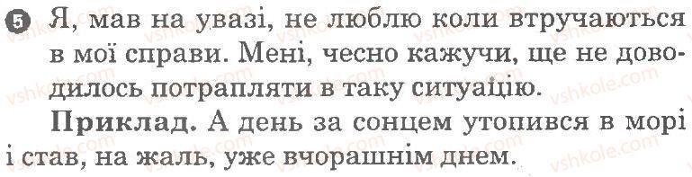 8-ukrayinska-mova-vf-zhovtobryuh-2010-kompleksnij-zoshit--semestr-2-rechennya-zi-zvertannyami-vstavnimi-slovami-slovospoluchennyami-rechennyami-variant-2-5.jpg