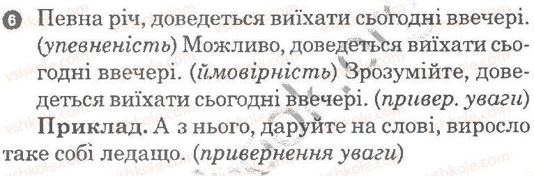 8-ukrayinska-mova-vf-zhovtobryuh-2010-kompleksnij-zoshit--semestr-2-rechennya-zi-zvertannyami-vstavnimi-slovami-slovospoluchennyami-rechennyami-variant-2-6.jpg