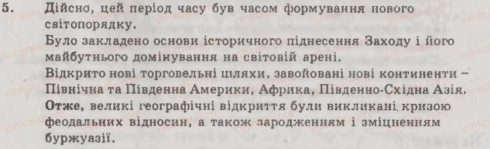 8-vsesvitnya-istoriya-oye-svyatokum-2011-kompleksnij-zoshit--tema-1-veliki-geografichni-vidkrittya-zustrich-tsivilizatsij-variant-2-5.jpg