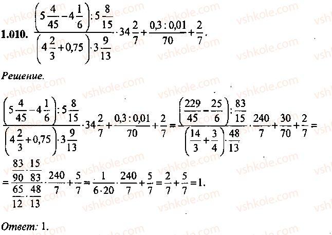 9-10-11-algebra-mi-skanavi-2013-sbornik-zadach--chast-1-arifmetika-algebra-geometriya-glava-1-arifmeticheskie-dejstviya-10.jpg