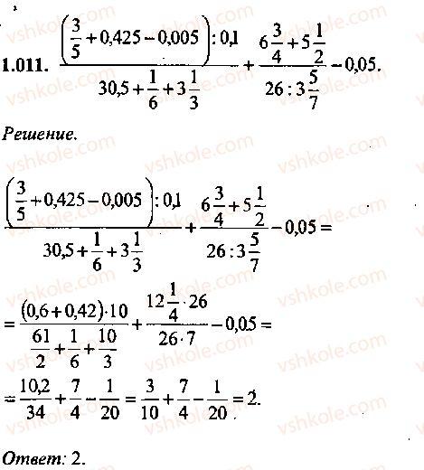 9-10-11-algebra-mi-skanavi-2013-sbornik-zadach--chast-1-arifmetika-algebra-geometriya-glava-1-arifmeticheskie-dejstviya-11.jpg