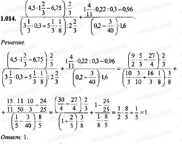 9-10-11-algebra-mi-skanavi-2013-sbornik-zadach--chast-1-arifmetika-algebra-geometriya-glava-1-arifmeticheskie-dejstviya-14.jpg