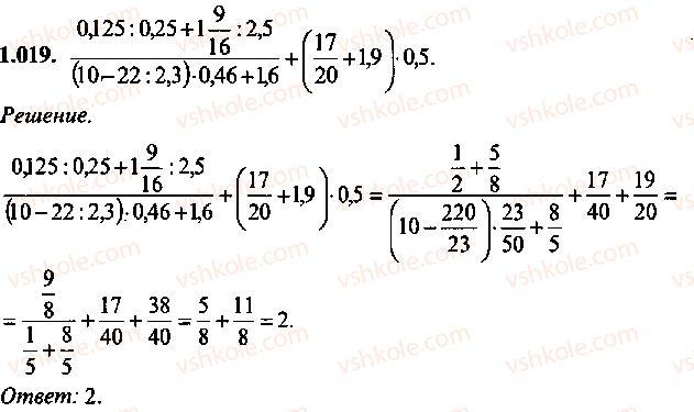 9-10-11-algebra-mi-skanavi-2013-sbornik-zadach--chast-1-arifmetika-algebra-geometriya-glava-1-arifmeticheskie-dejstviya-19.jpg