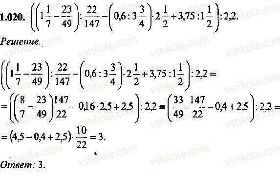 9-10-11-algebra-mi-skanavi-2013-sbornik-zadach--chast-1-arifmetika-algebra-geometriya-glava-1-arifmeticheskie-dejstviya-20.jpg