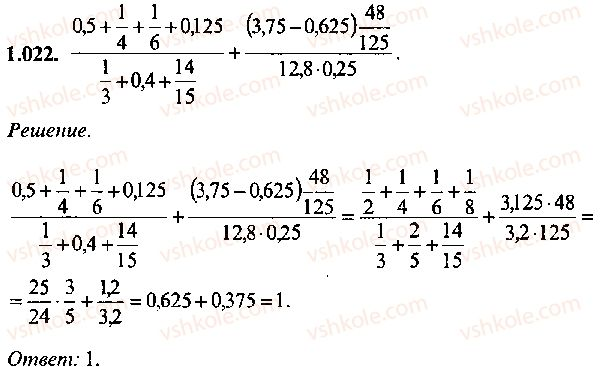 9-10-11-algebra-mi-skanavi-2013-sbornik-zadach--chast-1-arifmetika-algebra-geometriya-glava-1-arifmeticheskie-dejstviya-22.jpg
