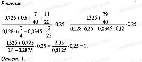 9-10-11-algebra-mi-skanavi-2013-sbornik-zadach--chast-1-arifmetika-algebra-geometriya-glava-1-arifmeticheskie-dejstviya-24-rnd1871.jpg