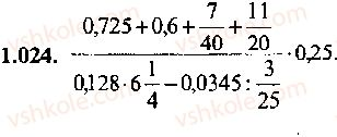 9-10-11-algebra-mi-skanavi-2013-sbornik-zadach--chast-1-arifmetika-algebra-geometriya-glava-1-arifmeticheskie-dejstviya-24.jpg